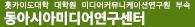 홋카이도대학 대학원 미디어커뮤니케이션연구원 부속 동아시아미디어연구센터