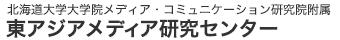 北海道大学大学院メディア・コミュニケーション研究院附属 東アジアメディア研究センター