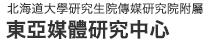 北海道大學研究生院傳媒研究院附屬東亞媒體研究中心